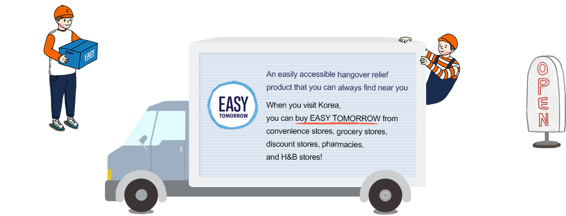 An easily accessible hangover relief product that you can always find near you When you visit Korea, you can buy EASY TOMORROW from convenience stores, grocery stores, discount stores, pharmacies, and H&B stores!